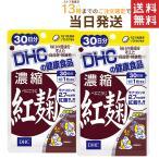 DHC 濃縮紅麹 30日分×2セット 送料無料