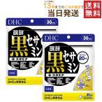 DHC 醗酵黒セサミン+スタミナ 30日分×2セット 送料無料 あすつく