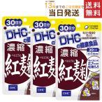 DHC 濃縮紅麹 30日分×3セット 送料無料