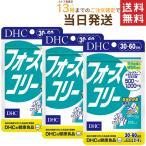 DHC フォースコリー 30日分×3セット  送料無料 あすつく