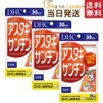 DHC  アスタキサンチン 30日分×3セット  送料無料 あすつく