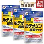 DHC ルテオリン尿酸ダウン 30日分×3セット 送料無料 あすつく