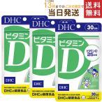 DHC ビタミンD 30日分×3セット 送料無料