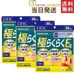 DHC 極らくらくS 30日分×3セット 送料無料 あすつく