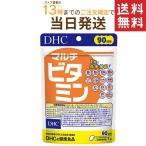 DHC マルチビタミン 徳用90日分 90粒 送料無料