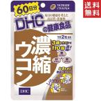 DHC 濃縮ウコン 60日分 120粒 送料無料 メール便