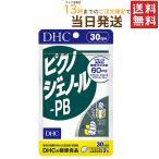 DHC ピクノジェノール-PB 30日分 送料無料