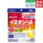 DHC イミダゾール 疲労感対策 30日分 送料無料 あすつく