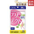 DHC デリテクト 30日分 送料無料