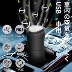 空気清浄器 車載用空気清浄機  イオン発生機 PM2.5除去 花粉対策 脱臭 空気清浄機  USBケーブル付き  アロマシート四枚付き