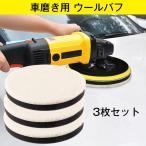 車磨き用 ウールバフ 125mm 3枚セット細目 洗車用 車磨きポリッシャー用 研磨艶出し