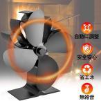 ストーブファン 石油/木材暖炉用の4ブレード熱供給式ストーエコブファン 静音 省エネ スチール製 薪ストーブ 温度計付き