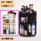 【時間限定特価】コスメ収納ボックス 360度回転式 化粧品収納ボックス 化粧ブラシ リップスティック収納 調整式メイクアップ