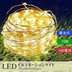 LEDイルミネーションライト ジュエリーライト 100球 10m 電池式 リモコン付 8パターン 点滅 点灯 タイマー機能 防水 防塵仕様 屋外 室内 ガーデンライト