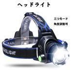ヘッドライト LED ヘッドランプ  防水 1200ルーメン  ズーム機能付  3モード 軽量 角度調節可能 充電式 防災 登山 夜釣り 工事作業 電池付属