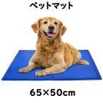 ペット冷却マット ペット用ひんやりマット 犬猫用 多用途 ひえひえ爽快 涼感冷感マット 熱中症 暑さ対策  冷えマット 冷却ジェルシート65×50cm