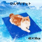 ひんやりマット クールマット 犬猫兼用 多用途 冷却マット 涼感冷感マット ひえひえ爽快 クールジェルマット犬用座布団  熱中症 暑さ対策 40*30cm