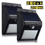 ソーラーライト屋外  人感 センサーライト20LED 3つ知能モード 省エネ太陽充電 配線不要  外灯照明 2個セット 日本語説明書付き