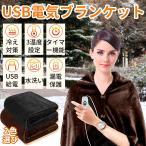 電気ひざ掛け USBブランケット 3段階温度調節 電気毛布 タイマー機能 加熱ヒーター付き 電気ブランケット 肩掛け ひざ掛け 暖房器具  掛け 敷き 洗濯可能
