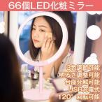 化粧鏡 卓上ミラー 鏡 化粧ミラー 女優ミラー 充電式 led付き 7倍と10倍拡大鏡二種付き 寒暖色調節可能 明るさ調節可能 120°回転 ホワイト