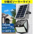 最新分離型 ソーラーライト 超明るい 240LED 4面発光  センサーライト 屋外 5m延長コード 人感センサー 3つ点灯モード IP65防水 防犯 防災
