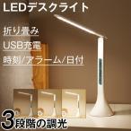 LEDデスクライト デスクスタンド 三段階調光 コードレス 時計アラームカレンダー 温度計搭載 USB充電式  卓上ライト 折りたたみ 勉強読書用 ホワイト