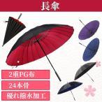 傘 雨傘  傘メンズ 耐風傘 2重PG布 長傘 紳士傘 UVカット 豪雨対応専用傘 軽量 24本骨傘 全て超高強度グラスファイバー材質 超撥水 晴雨兼用 収納ケース付き