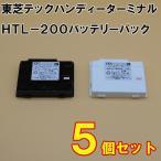 東芝テック製 TECハンディーターミナル【HTL-200】用バッテリー(HTLBT-200) 5個セット
