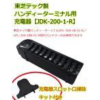 東芝テック製ハンディーターミナルHTL-200シリーズのバッテリー専用充電器【JDK-200-1-R】充電スロット口掃除キット付き