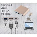 USB Type-C 3.1 to hdmiポート + USB 3.0高速ポート + USBタイプC高速PD充電ポート 3in1 変換 アダプタ