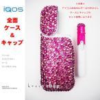 アイコス iQOS 電子タバコ ケース カバー アイコスケース デコ スワロフスキー キラキラ ピンク系ランダ キャップ ラズベリーピンク アイコスキャップ