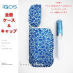 アイコス iQOS 電子タバコ ケース カバー アイコスケース デコ スワロフスキー キラキラ サファイアブルー系ランダム キャップ クリスタルブルー