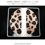 ショッピングGALAXY GALAXY S5 SC-04F SCL23 ギャラクシーS5 手帳型 ケース カバー スワロフスキー デコ スワロ デコケース デコカバー デコ電 138
