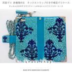 iPhone7|iPhone6S 手帳型 デコ ケース カバー スワロフスキー 7