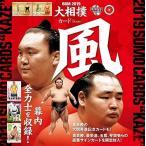 2019大相撲カード「風」 2019