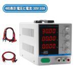 送料無料Longwei スイッチング電源 可変直流安定化電源 DC 30V 10A 出力電力で表示 USBインターフェース付き5V2A 精度00.01V 00.01A 4桁電圧・電...
