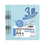ショッピングフラット (まとめ) コクヨ フラットファイルV(樹脂製とじ具) A4タテ 150枚収容 背幅18mm 青 フ-V10-3B 1パック(3冊) 〔×20セット〕