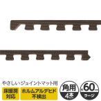 やさしいジョイントマット 角用サイドパーツ 4本 ラージサイズ(60cm×60cm) ブラウン(茶色)単色 〔大判 クッションマット カラーマット 赤ちゃんマッ