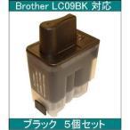 Tポイント15倍/〔ブラザー工業(BROTHER)対応〕LC09BK 互換インクカートリッジ ブラック 〔5個セット〕