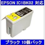 Tポイント15倍/〔エプソン(EPSON)対応〕IC1BK02 互換インクカートリッジ ブラック 〔10個セット〕