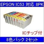 Tポイント15倍/〔エプソン(EPSON)対応〕IC53-GL/BK/C/M/Y/R/MB/OR (ICチップ付)互換インクカートリッジ 8色セット 〔2セット〕