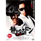 静かなるドン 新章 Vol.2 [DVD] 中古 良品