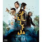 道士下山 [Blu-ray] 中古 良品