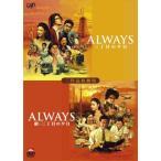ALWAYS 続・三丁目の夕日[二作品収納版] [DVD] 中古 良品