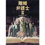 離婚弁護士II~ハンサムウーマン~ DVDBOX 中古 良品画像