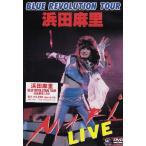 BLUE REVOLUTION TOUR 浜田麻里 LIVE! [DVD] 中古 良品