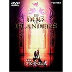 フランダースの犬【劇場版】 [DVD] 中古 良品