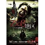 Z108地区 ~ゾンビ包囲網~ [DVD] 中古 良品