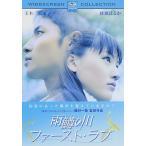 雨鱒の川 ファースト・ラブ スペシャル・コレクターズ・エディション [DVD] 中古 良品