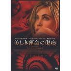美しき運命の傷痕 [DVD] 中古 良品